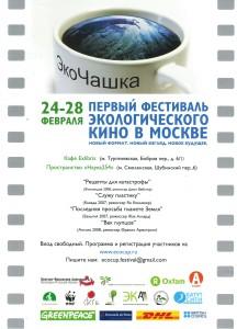 2010.02.-Plakat 1. EkoTschaschka Filmfestival Moskau